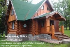 Kiselevsk-2014_1-800x600